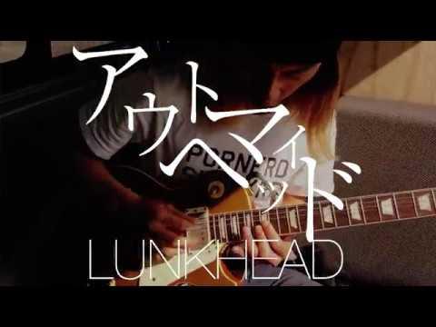 LUNKHEAD 5/14(月)配信リリース「アウトマイヘッド」MV short ver.