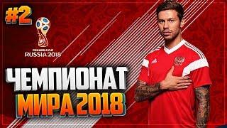 ЧЕМПИОНАТ МИРА 2018 | WORLD CUP 2018 | СБОРНАЯ РОССИИ В ПЛЕЙ-ОФФ ЧЕМПИОНАТА МИРА | PES 18