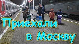 В Москву на 1,5 мес. Ч. 14 Первый день в Москве. (01.20г.) Семья Бровченко.