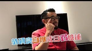 恭碩良自爆成日錫憶蓮 - FACE 384期 thumbnail