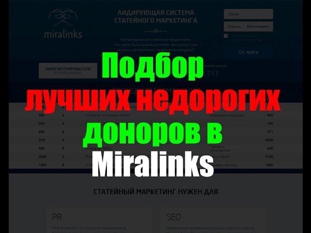 Урок по выбору качественных и недорогих доноров для продвижения сайта в Миралинкс