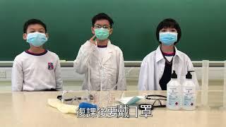 Publication Date: 2020-09-18 | Video Title: 循道學校MSTV - 「停課不停學」特輯:神秘的口罩