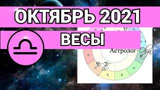 ♎️ ВЕСЫ - ОКТЯБРЬ 2021  ✅ МЕСЯЦ ЛИЧНОЙ СИЛЫ. ГО...