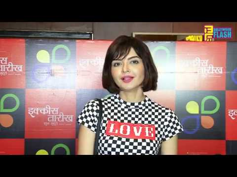 Parul Chaudhary At Ekkees Tareekh Shubh Muhurat Movie Grand Premiere Mp3