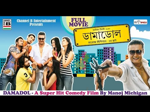 Damadol Bengali Full Movie |...