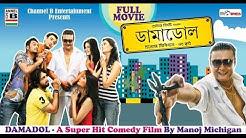 bengali comedy full cinemas - Free Music Download