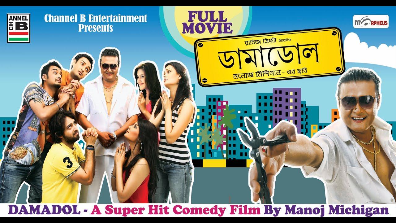 Damadol Bengali Full Movie | ডামাডোল | Comedy | Saswata | Samadarshi |  Saheb | Rajdeep | Priyanka