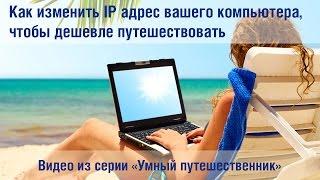 Как изменить IP адрес вашего компьютера, чтобы дешевле путешествовать(Изменение IP адреса дает возможность сэкономить на путешествиях. Подробности в этом видео Загрузить ZenMate..., 2014-11-20T10:43:52.000Z)