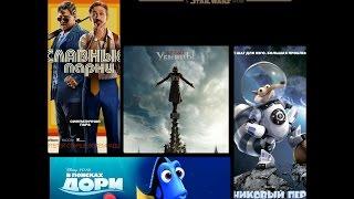 Интересные фильмы которые выйдут в 2016 году #2