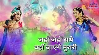 Jaha jaha radhe waha Jayenge murari Part 2 with lyrics Holi special Radhakrishn