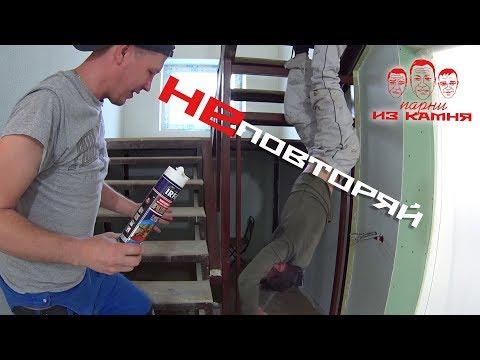 Как выбрать жидкие гвозди / Irfix Power Fix до 380 кг