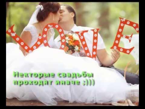 Пошлые, эротические приколы на свадьбах. Смешные конкурсы