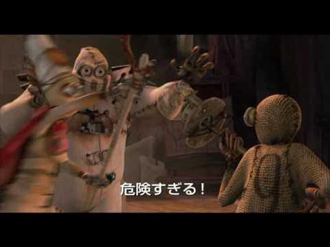 映画『9 ナイン ~9番目の奇妙な人形~』予告編