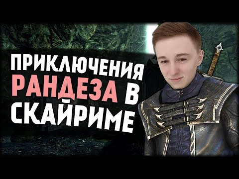 ПРИКЛЮЧЕНИЯ РАНДЕЗА В СКАЙРИМЕ (The Elder Scrolls V: Skyrim)