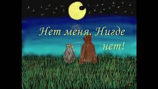 Ежик с Медвежонком. Посвящение Ксюше.