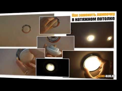 Как выкрутить лампочку из натяжного потолка