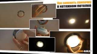 натяжные потолки, замена лампочки
