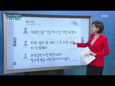 [e-만만] 부정입학 벌금 천 5백만 원 / YTN