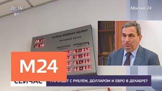 Смотреть видео Что будет с рублем, долларом и евро в декабре - Москва 24 онлайн
