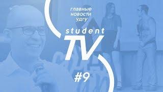 STV. Выпуск №9