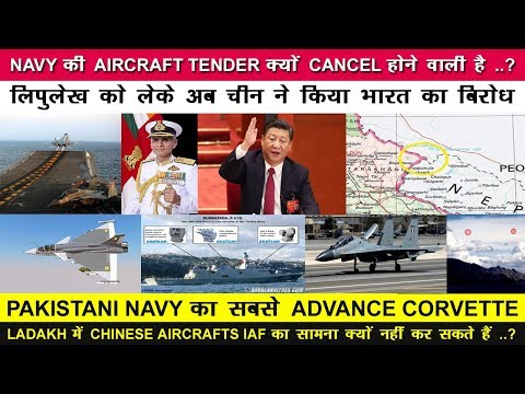 Indian Defence News:Why Navy cancel 57 aircraft tender,China oppose Lipulekh,PLAA J-10 near LAC,IAF