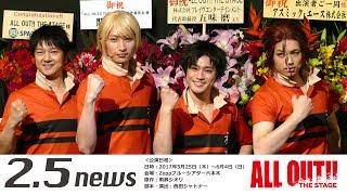 レポートの詳細はコチラ http://25news.jp/?p=14939 【公演データ】 「A...