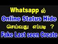 How to Hide Whatsapp Online Status in tamil   Tech Tips in Tamil  