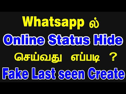 How To Hide Whatsapp Online Status In Tamil | Tech Tips In Tamil |