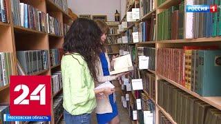 Двум библиотекам Павловской Слободы грозит неудобный переезд - Россия 24
