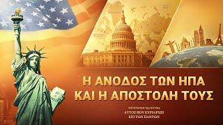 «Αυτός που κυριαρχεί επί των πάντων» κλιπ 14 - Η άνοδος των ΗΠΑ και η αποστολή τους