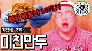"""우리나라에서 최고 매운만두 """"미친만두"""" 리뷰 (청주미친만두)[애주가TV]"""