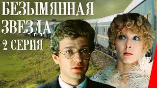 Безымянная звезда (2 серия) (1978) фильм