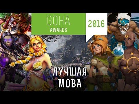 видео: goha awards [2016] — Номинация: лучшая moba
