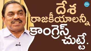 దేశ రాజకీయాలన్నీ కాంగ్రెస్ చుట్టే తిరుగుతున్నాయి - C.Ramachandraiah || Talking Politics With iDream