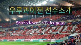 우루과이전 대한민국 선수소개