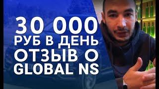 30 000 РУБ В ДЕНЬ! ОТЗЫВ О GLOBAL NS АРБИТРАЖ