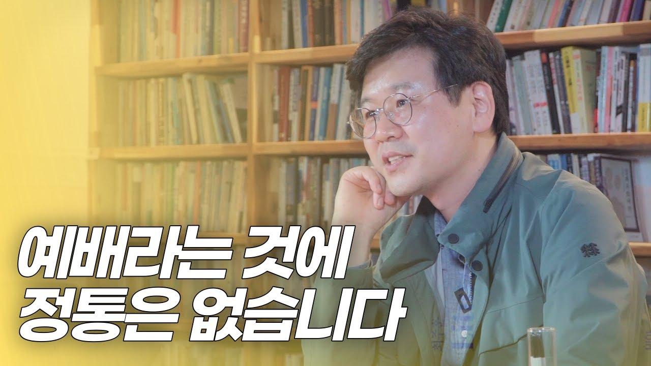 변하는 시대 속 변하지 않는 예배의 본질 | 중앙루터교회 최주훈 목사님 인터뷰