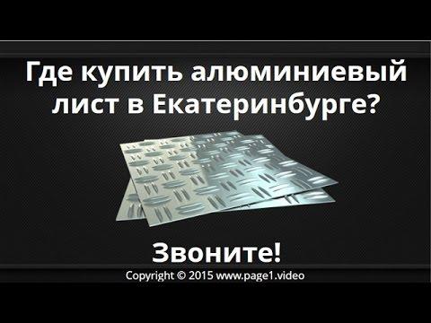 Алюминиевый рифленый лист купить в Краснодаре - YouTube
