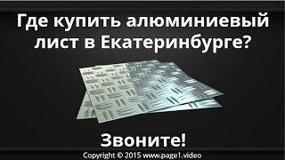 Купить алюминиевый лист Екатеринбург(Купить алюминиевый лист Екатеринбург - Где купить алюминиевый лист в Екатеринбурге? Если вы ищете, где купи..., 2016-02-27T23:09:20.000Z)