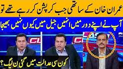 Anchor Imran Khan Bashes Gohar Baloch Clash GNN DE2L