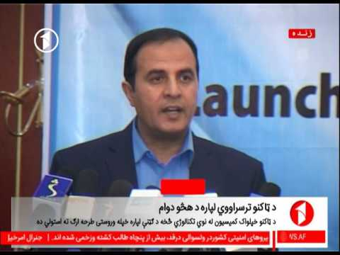 Afghanistan Pashto News 27.4.2017  د افغانستان پښتو خبرونه