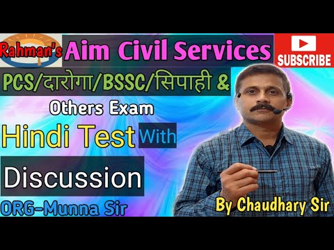 HINDI QUESTIONS WITH DISCUSSION |BY - CHAUDHARY SIR | Rahman's Aim Civil Services