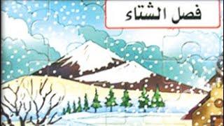 تعبير عن فصل الشتاء