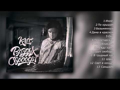 Krec - Воздух свободы (2014 г. Полный альбом)