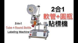 【Tu0026G鈦準包裝機械】半自動軟管+圓瓶貼標機 LA-255  Semi-automatic Tube u0026 Round Bottle Labeling Machine