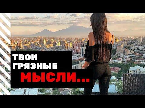 Грязные мысли в Ереване / Ո՞վ է ատում Երևանը / Кто ненавидит Ереван?