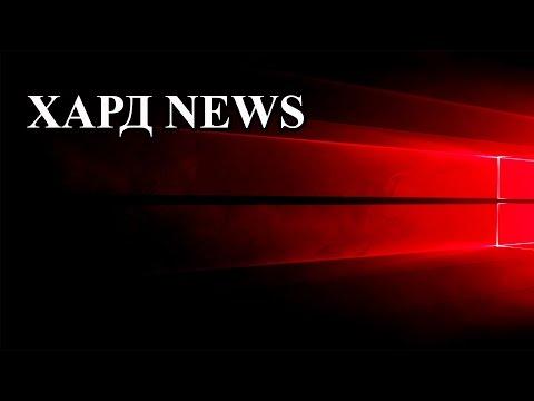 Windows 10 Redstone Build 14295 и Microsoft Build 2016. ХАРД NEWS