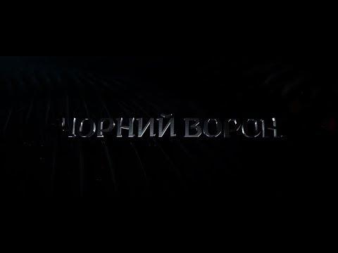 """Фільм """"Чорний ворон"""" з 5 грудня у кіно"""