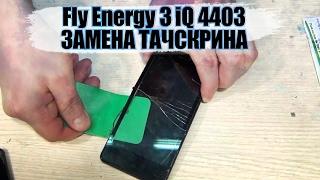 Fly  Energy 3 IQ4403 разбор , замена тачскрина ( сенсорного стекла )