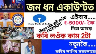 এই বাৰ জন ধন একাউণ্টত ₹5000 কৈ money loan sbi online banking news today